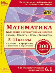 Математика. Интерактивные модели, 5-11 классы+1С:Математический конст-р 6.1. (лицензия на раз.скач.)