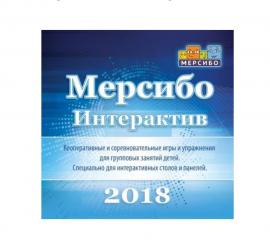 """Программно-дидактический комплекс """"Мерсибо Интерактив"""" (эл. версия, бессрочная лицензия на 1 ПК)"""