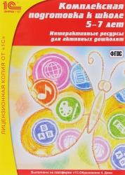 1С:Школа. Комплексная подготовка к школе, 5-7 лет (лицензия на разовое скачивание)