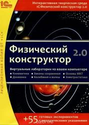 1С:Физический конструктор 2.0 (лицензия на разовое скачивание)